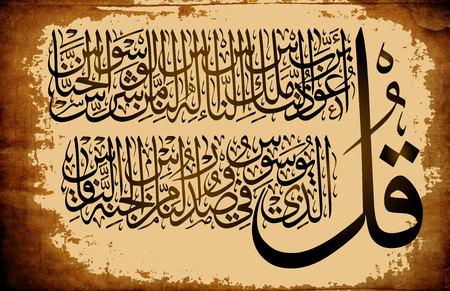 CALLIGRAFIA islamica loro Corano Sura 114 An Us (the People) versi 1-6. Per la registrazione delle festività musulmane.