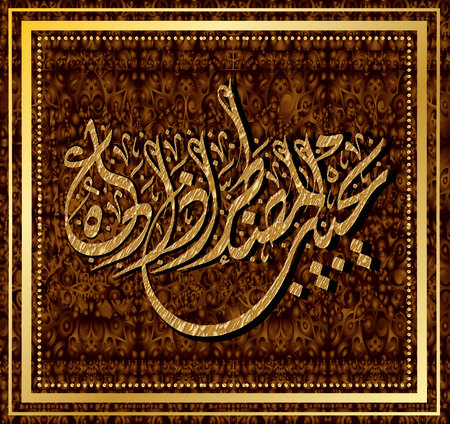 Islamic calligraphy from the Quran Surah 27 al-Naml (the ants) ayat 62. For design musulmanskih holidays.
