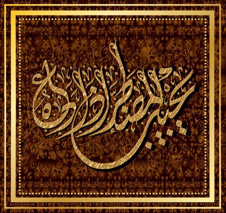 Islamic calligraphy from the Quran Surah 27 al-Naml (the ants) ayat 62. For design musulmanskih holidays.