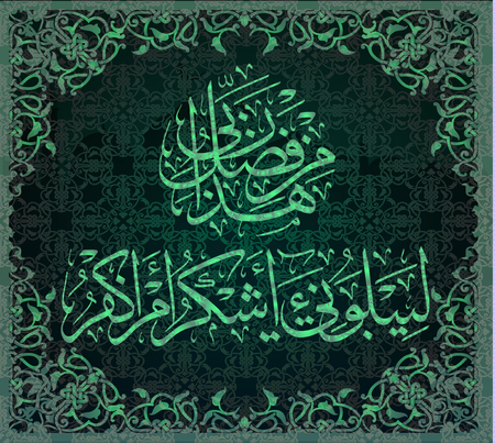 Islamic calligraphy Surah 3, Al-Imran-ayah 37 for making Islamic holidays.