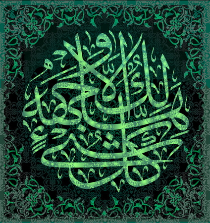 Islamic calligraphy Surah Qasas 28, 88 ayat, for making the Islamic holidays.