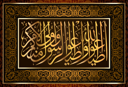 Islamic calligraphy Quran Surah 4 an-Nisa( women), verse 59, it means to obey Allah and obey the messenger and the possessors of authority amongst you. 일러스트