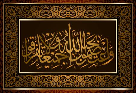 """La calligrafia islamica di Sura 3 """"al IMRAN"""" (la famiglia di Imran) significa aggrapparsi saldamente alla corda di Allah tutti insieme e non dividere"""
