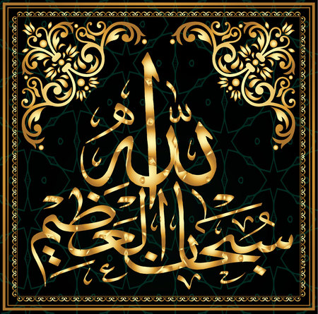 Arabic calligraphy Subhanahlahi al azim means Purely Allah the Most High For the design of Muslim holidays. 向量圖像