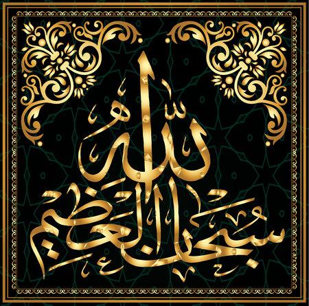 """La calligrafia araba Subhanahlahi al azim significa """"Puramente Allah l'Altissimo"""" per la progettazione delle festività musulmane. Vettoriali"""
