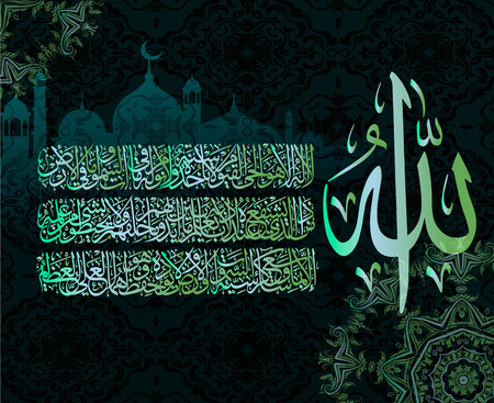 "Caligrafía árabe 255 ayah, Sura Al Bakara (Al-Kursi) significa ""Trono de Allah"" Ilustración de vector"