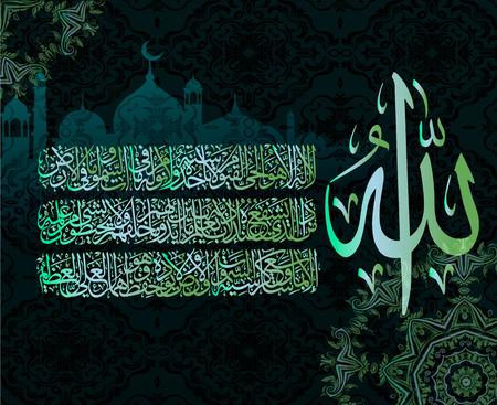 "Calligrafia araba 255 ayah, Sura Al Bakara (Al-Kursi) significa ""Trono di Allah"" Vettoriali"