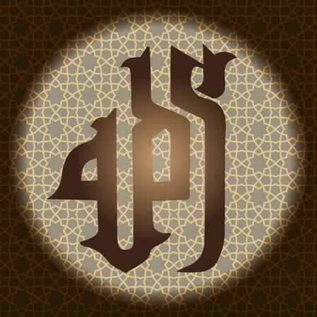 Arabic calligraphy Allah, means the one who is worthy of worship.