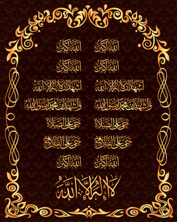 Calligraphy Adhan means a call to prayer, on a dark brown background and a gold ornament.