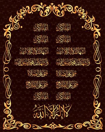 Calligrafia Adhan significa una chiamata alla preghiera, su uno sfondo marrone scuro e un ornamento d'oro. Vettoriali