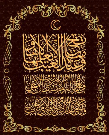 Calligraphie du verset 44 du Coran Sourate 17 Al-Isra, sur un fond brun foncé et un ornement en or.