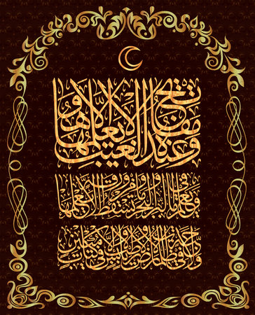 Calligraphy from the Quran Surah 17 Al-Isra verse 44, on a dark brown background and a gold ornament. Иллюстрация