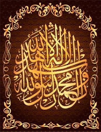 Ashkhad La-ilaha-illallah-Ashdad muhammadur-rasulullah for the design of Islamic holidays. I testify that there is no God worthy of worship except Allah, I testify that Muhammad is his Messenger Illusztráció