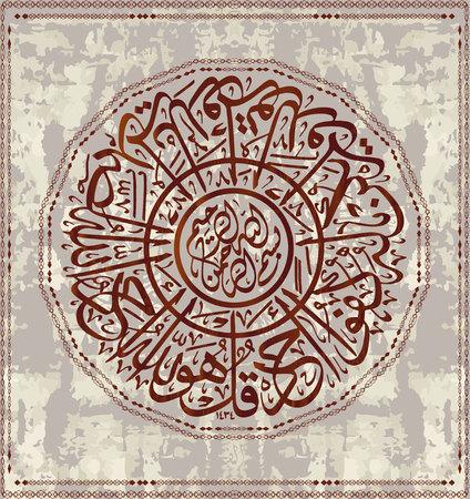 """Versetti calligrafici islamici del Corano Al-Ihlyas 114: per il disegno delle festività musulmane, significa """"sincerità"""" Vettoriali"""