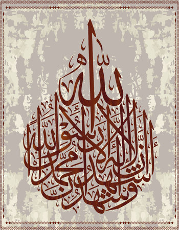 Ashkhad La-ilaha-illallah-Ashdad muhammadur-rasulullah for the design of Islamic holidays. I testify that there is no God worthy of worship except Allah, I testify that Muhammad is his Messenger Illusztráció