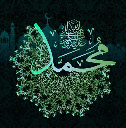 La calligrafia islamica Muhammad può essere utilizzata per le festività islamiche Vettoriali