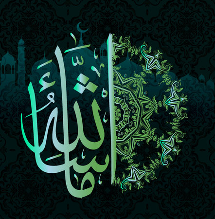 Arabic calligraphy MashaAllah design elements in Muslim holidays. Masha Allah means what Allah has desired 向量圖像