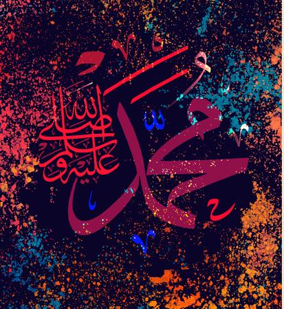 Islamic calligraphy Muhammad, sallallaahu alaihi WA sallam, can be used to make Islamic holidays Translation: Prophet Muhammad, sallallaahu alaihi WA sallam.