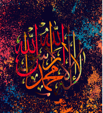 La-ilaha-illallah-muhammadur-rasulullah for the design of Islamic holidays. This calligraphy means There is no God worthy of worship except Allah and Muhammad is his Messenger