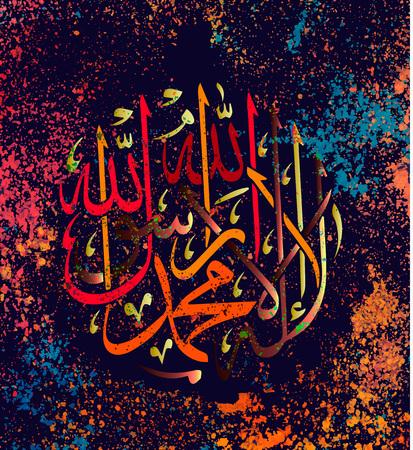 """""""La-ilaha-illallah-muhammadur-rasulullah"""" per la progettazione di festività islamiche. Questa calligrafia significa """"Non esiste Dio degno di venerazione se non Allah e Maometto è il suo Messaggero"""