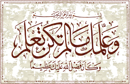 Arabic calligraphy that means Allah has sent down to you the book and wisdom and taught you that which you knew not. The mercy of Allah to you! Illustration