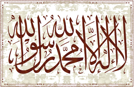La-ilaha-illallah-muhammadur-rasulullah for the design of Islamic holidays. This calligraphy means There is no God worthy of worship except Allah and Muhammad is his Messenger. Иллюстрация