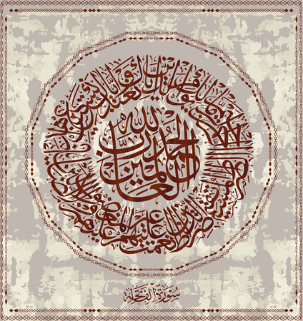 Islamic calligraphic verses from the Koran Al Fatih 1: for the design of Muslim holidays means
