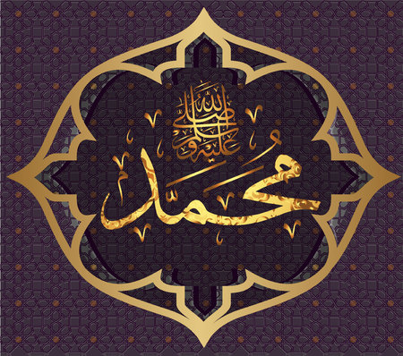 Islamic calligraphy Muhammad, sallallaahu 'alaihi WA sallam, can be used to make Islamic holidays Translation: Prophet Muhammad, sallallaahu' alaihi WA sallam,