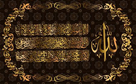 Arabic calligraphy 255 ayah, Sura Al Bakara Al-Kursi means