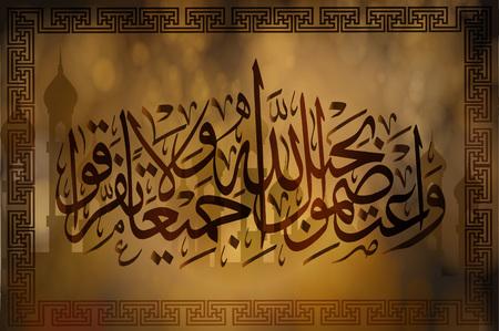 Calligrafia araba che significa tenere saldamente la corda di Allah tutti insieme e non dividere Vettoriali