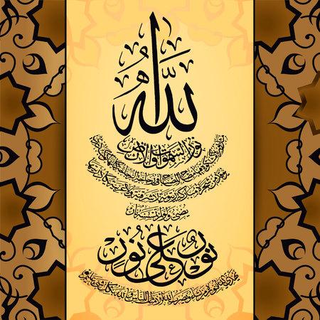 Arabic calligraphy of Surat from Koran Al Nur 24, Ayat 35. For the design of Muslim holidays.