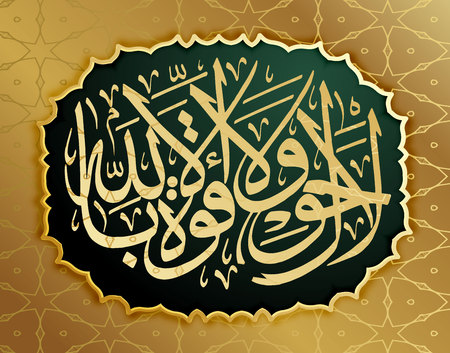 Arabic calligraphy La haual La kuta il BiLillahaha, design elements on Muslim holidays. Hence, there is no power of power, no one except Allah