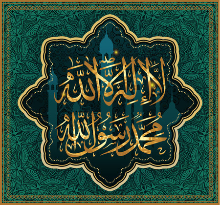 La-ilaha-illallah-muhammadur-rasulullah for the design of Islamic holidays. This calligraphy means There is no God worthy of worship except Allah and Muhammad is his Messenger. Illusztráció