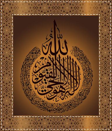 """Calligraphie arabe 255 ayah, Sourate Al Bakara (Al-Kursi) signifie """"Trône d'Allah"""" Vecteurs"""