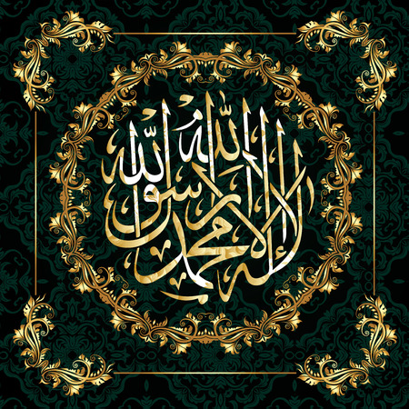 La-ilaha-illallah-muhammadur-rasulullah for the design of Islamic holidays. This calligraphy means There is no God worthy of worship except Allah and Muhammad is his Messenger. Illustration