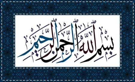 Arabic and islamic calligraphy of basmala traditional and modern islamic art. Translation- Basmala - In the name of God, the Most Gracious, the Most Merciful Illustration
