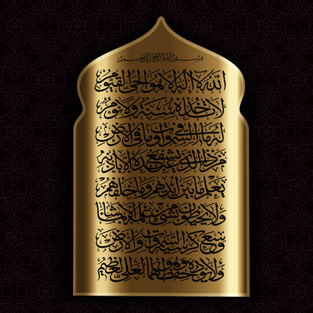 Arabic calligraphy 255 ayah, Sura Al Bakara (Al-Kursi) means Throne of Allah.