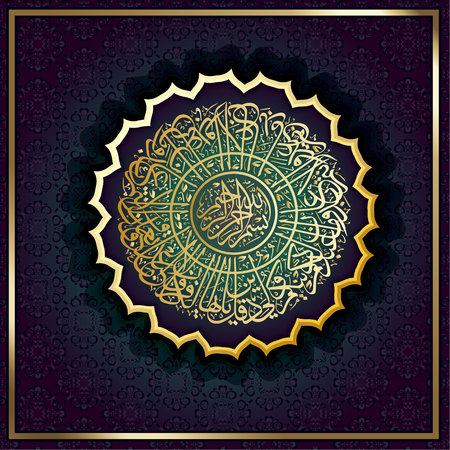Islamic calligraphic poems from Koran Al-Kafirun 109: for the design of Muslim holidays means