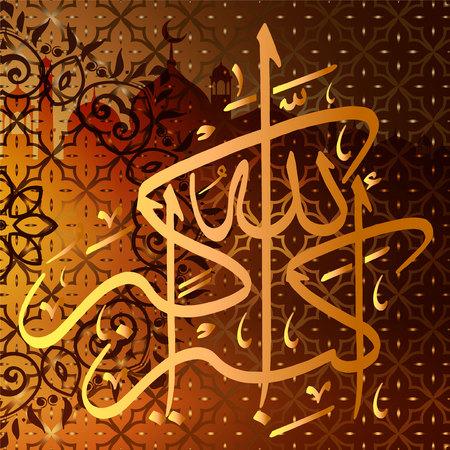 Islamic calligraphy for Allahu Akbar can be used to design holidays in Islam, such as ramadan.Translation-Allahu Akbar-Allah Great!
