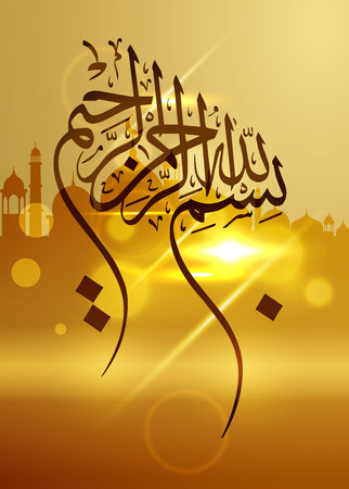 Arabic calligraphy of the traditional Islamic art of the Basmala, for example, Ramadan and other festivals. Translation, In the name of God, the Gracious, the Merciful.