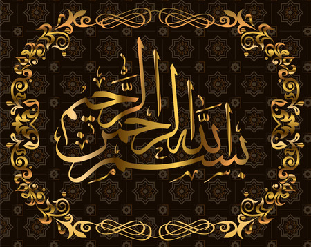 Arabic calligraphy of the traditional Islamic art of the Basmala, for example, Ramadan and other festivals. Translation,