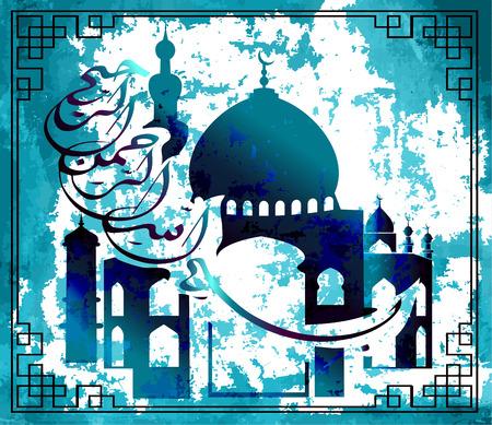 """Caligrafía árabe del arte islámico tradicional de Basmala, por ejemplo, Ramadán y otros festivales. Traducción, """"En el nombre de Dios, el misericordioso, el misericordioso"""". Ilustración vectorial"""