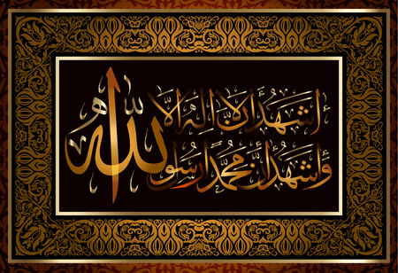 """La-ilaha-illallah-muhammadur-rasulullah"" for the design of Islamic holidays. This calligraphy means ""There is no God worthy of worship except Allah and Muhammad is his Messenger. Vector illustration."