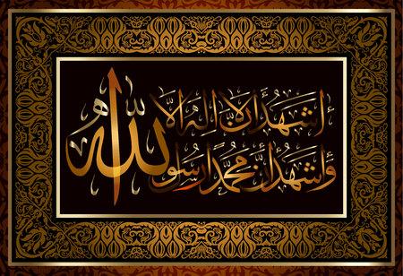 """""""La-ilaha-illallah-muhammadur-rasulullah"""" voor het ontwerp van islamitische feestdagen. Deze kalligrafie betekent """"Er is geen God waardig aanbidding behalve Allah en Mohammed is zijn Boodschapper. Vector illustratie."""