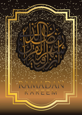 Ramadan Karim on the background of an eight-pointed star and a mosque.