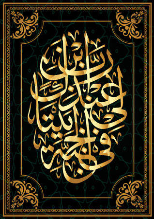 Arabic calligraphy 66 sura Al-Tahrim 11 Ayat. Im a fan of a house in Paradise near You and save me from unjust people! For the preparation of the Mululman holidays Illustration