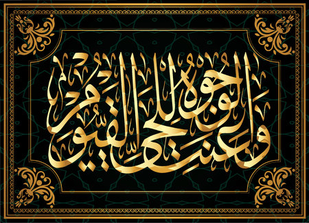 Arabian calligraphy of Koran 20 Sura Taa-Haa Ayat 111. For registration of Muslim holidays. He does not grieve, for Allah is with us