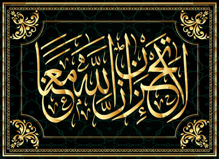 """Arabian calligraphy of Koran 9 sura At-Tawba ayat 40. For registration of Muslim holidays. """"He does not grieve,"""" for Allah is with us """""""
