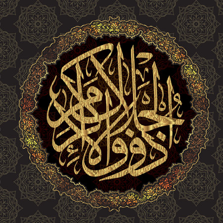 Arabic calligraphy from the Koran 55 Surat Rahman Merciful 27 Ayat. For the design of Muslim holidays. Translation Only the Face of your Lord is eternal, with greatness and magnanimity.