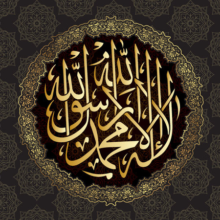 """La-ilaha-illallah-muhammadur-rasulullah"" for the design of Islamic holidays. This calligraphy means ""There is no God worthy of worship except Allah and Muhammad is his Messenger"
